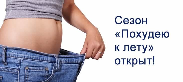 как быстро похудеть за месяц отзывы