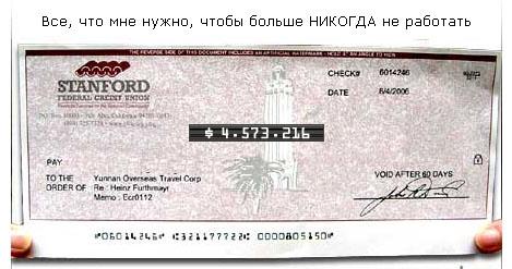 чек на два миллиона
