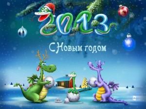 С новым годом змеи
